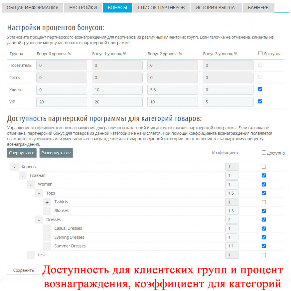 module - Платная поисковая оптимизация - Расширенная партнерская программа RefPRO - 5
