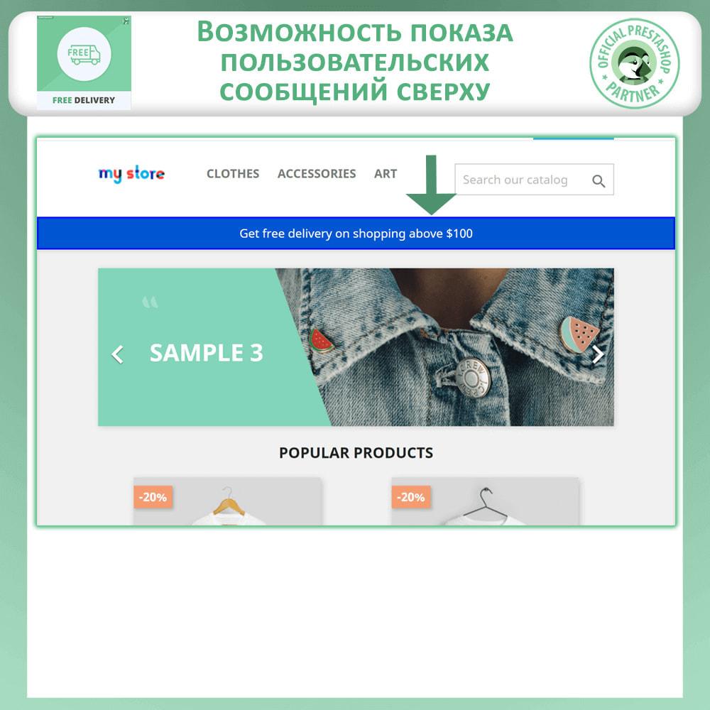 module - Стоимость доставки - Предварительная бесплатная доставка - 3