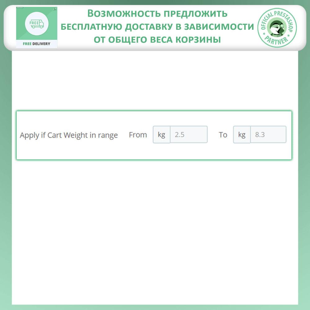 module - Стоимость доставки - Предварительная бесплатная доставка - 6