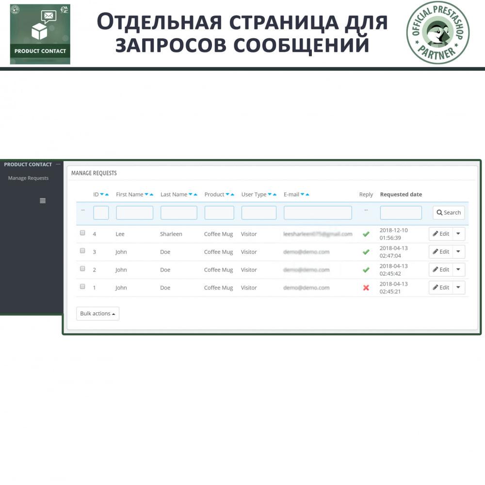 module - Форма обратной связи и Опросы - Контакт с продуктом - Форма запроса - 6