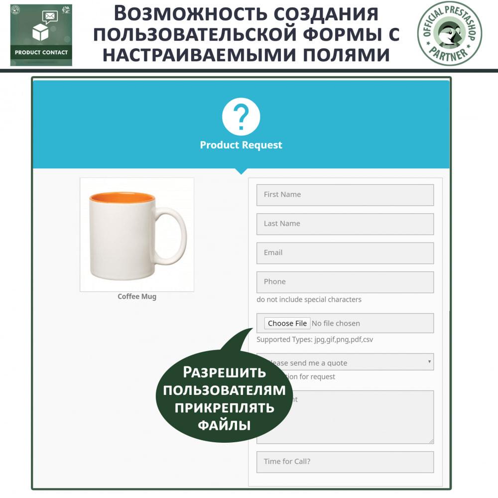 module - Форма обратной связи и Опросы - Контакт с продуктом - Форма запроса - 9