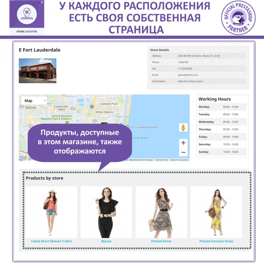 module - Международный рынок и геолокация - Поиск магазинов на Google Maps - 5
