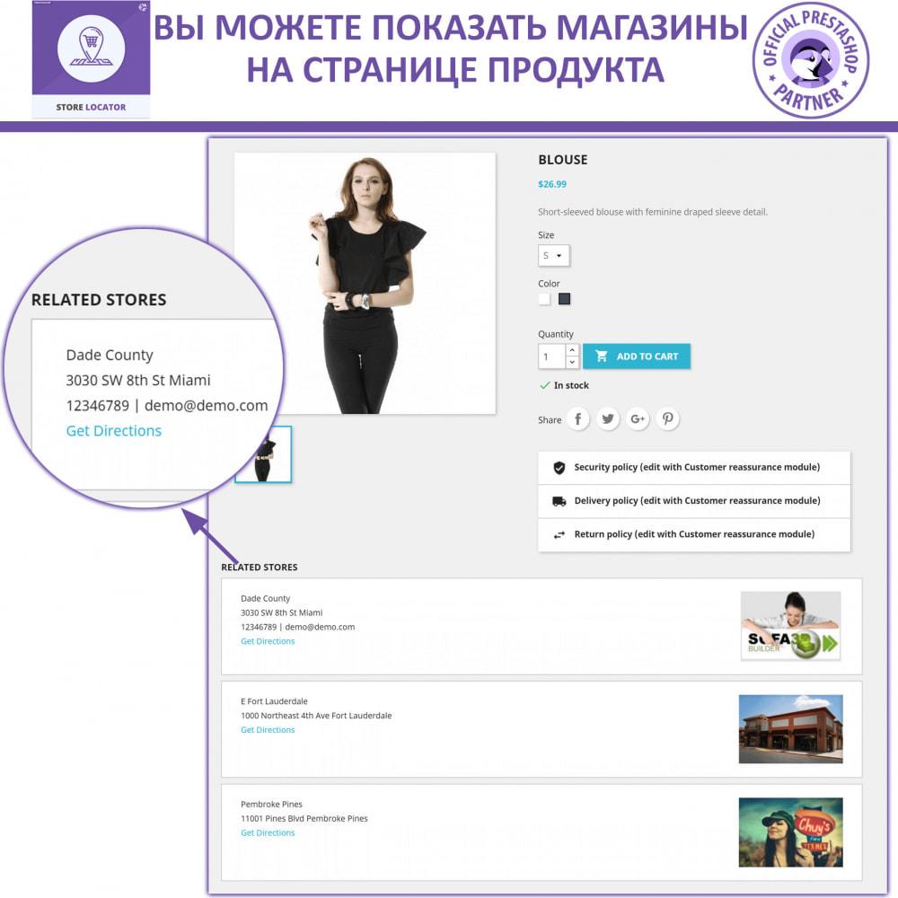 module - Международный рынок и геолокация - Поиск магазинов на Google Maps - 8