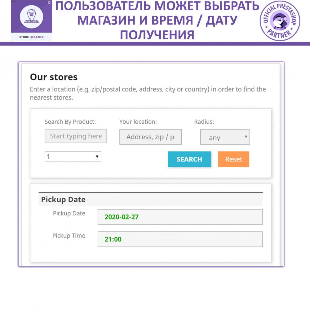 module - Международный рынок и геолокация - Поиск магазинов на Google Maps - 10