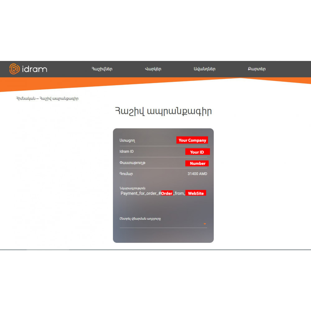 module - Pagamento por cartão ou por carteira - iDram payment system - 3