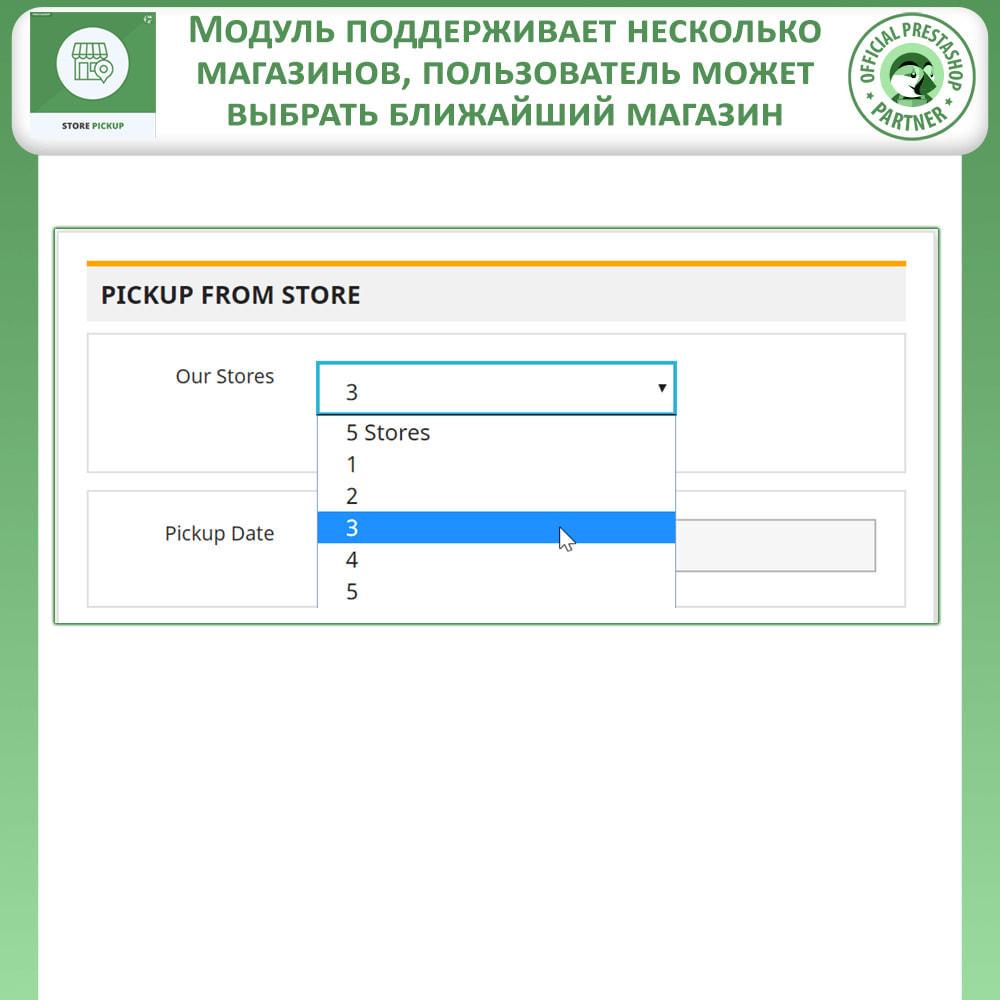 module - Пункты выдачи и Получение в магазине - Store Pickup - 4