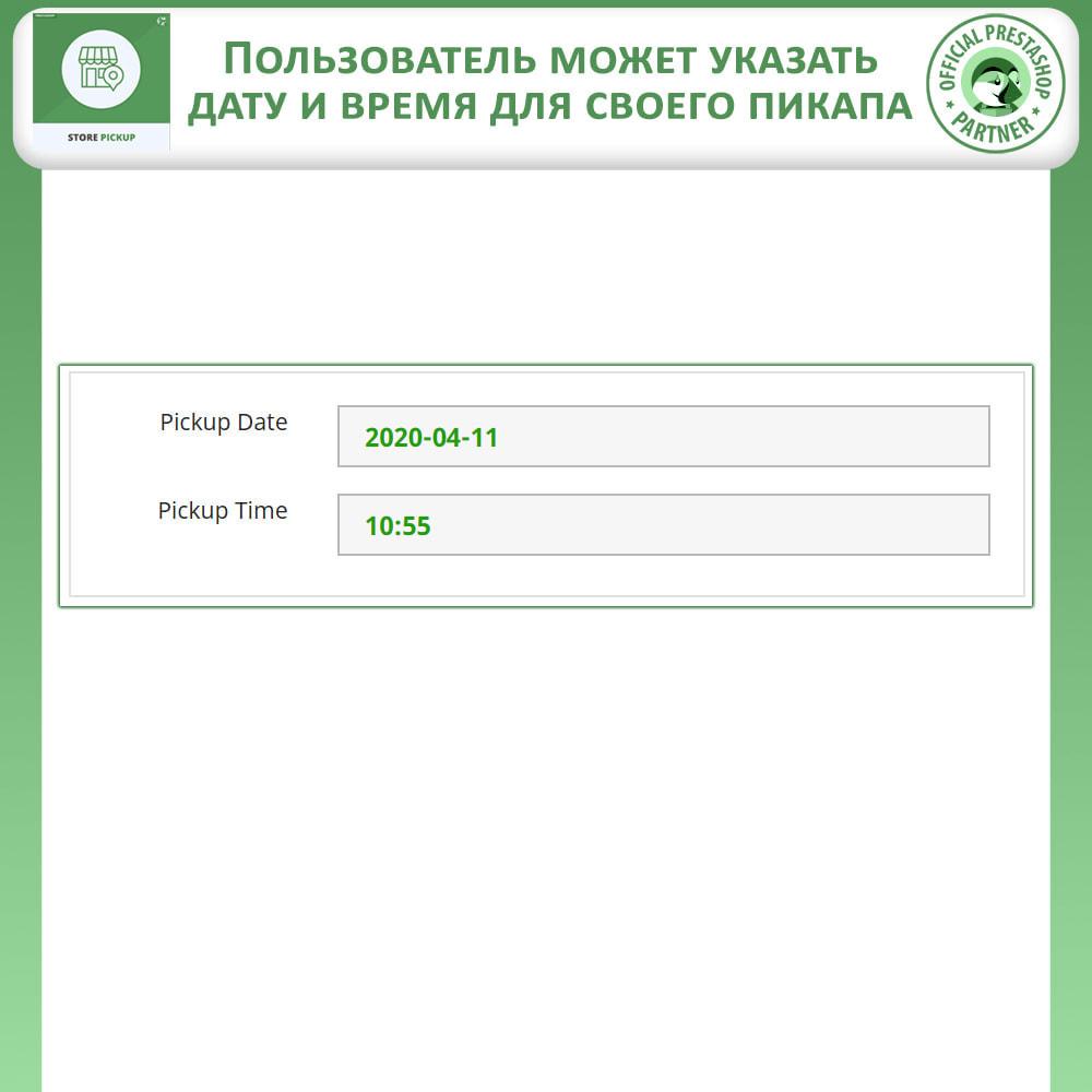 module - Пункты выдачи и Получение в магазине - Store Pickup - 6