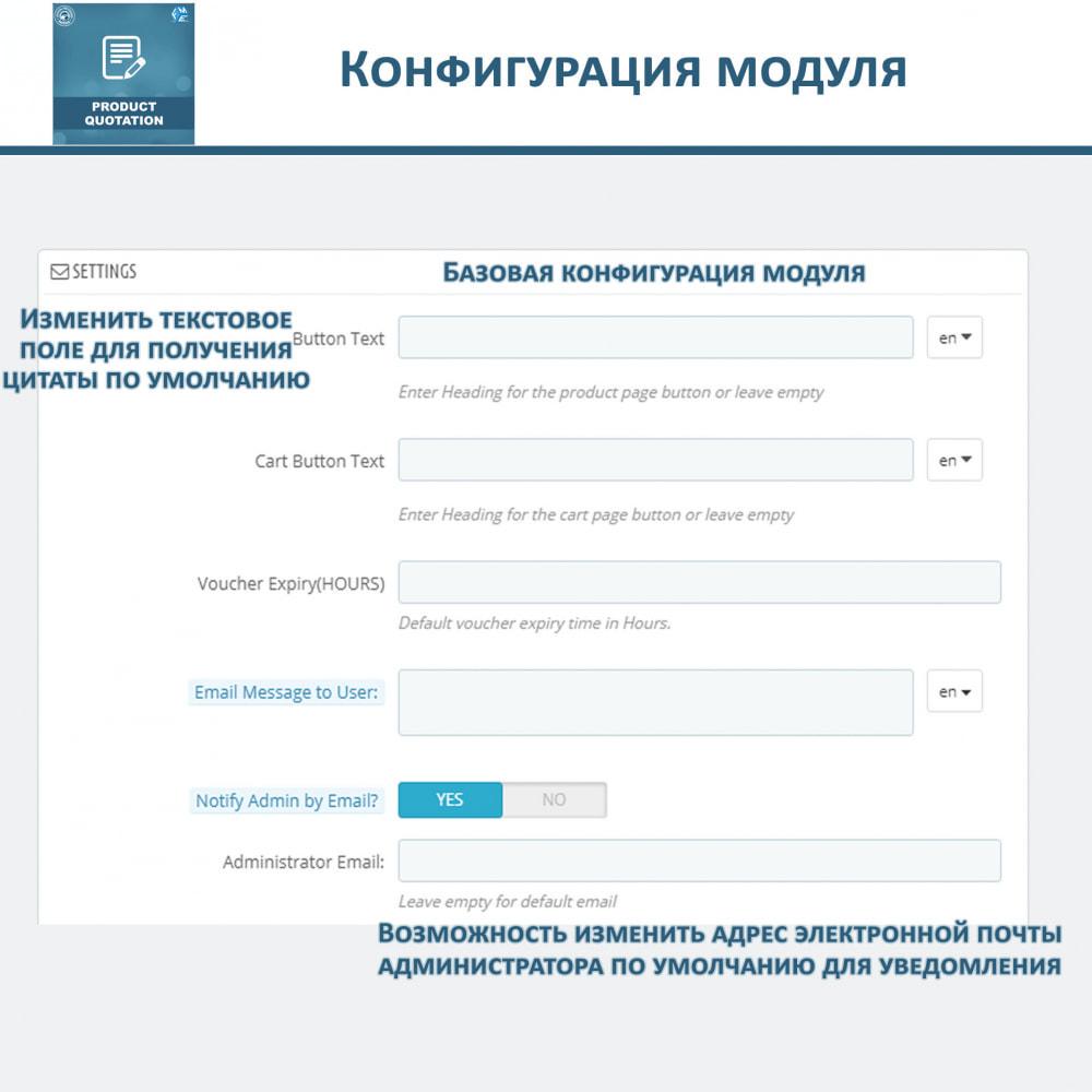 module - Расчет цены - Котировки на продукцию - 14