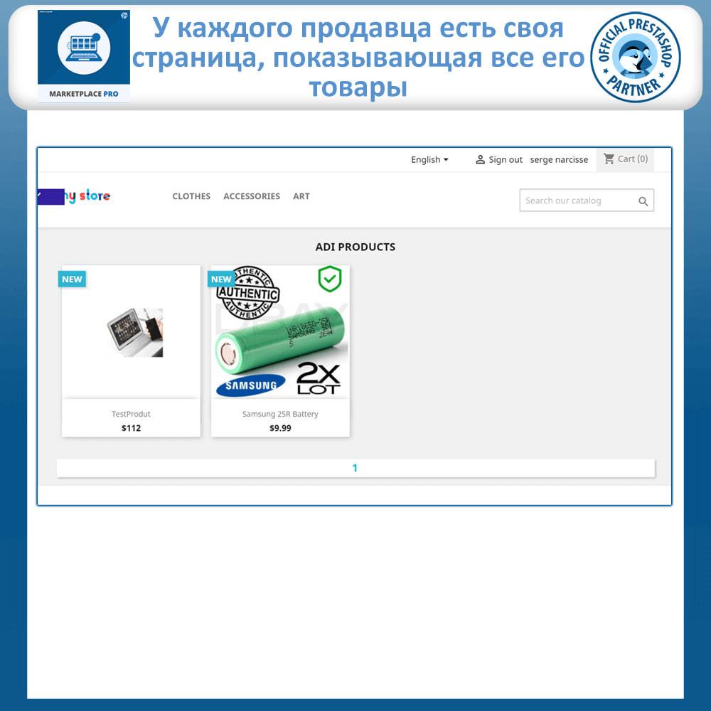 module - Создания торговой площадки - Multi Vendor Marketplace  - Marketplace Pro - 4