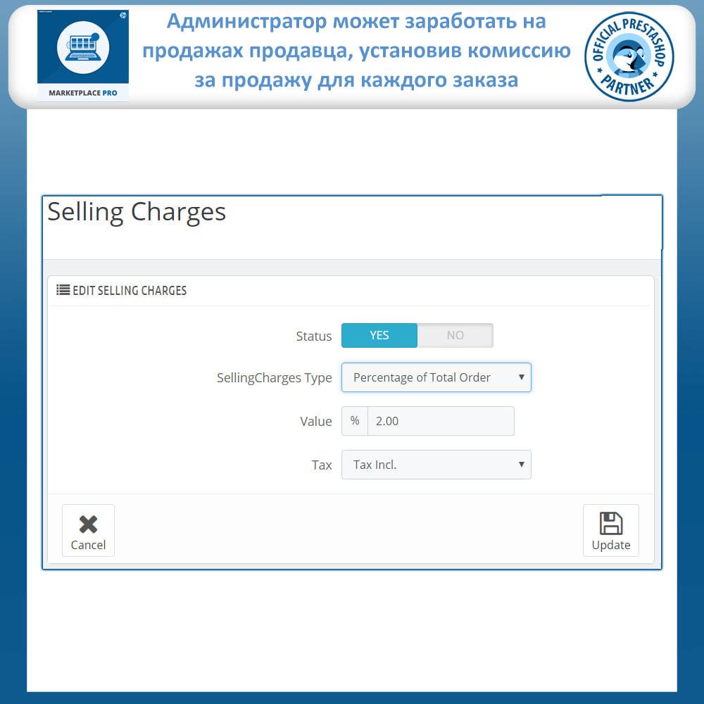 module - Создания торговой площадки - Multi Vendor Marketplace  - Marketplace Pro - 26