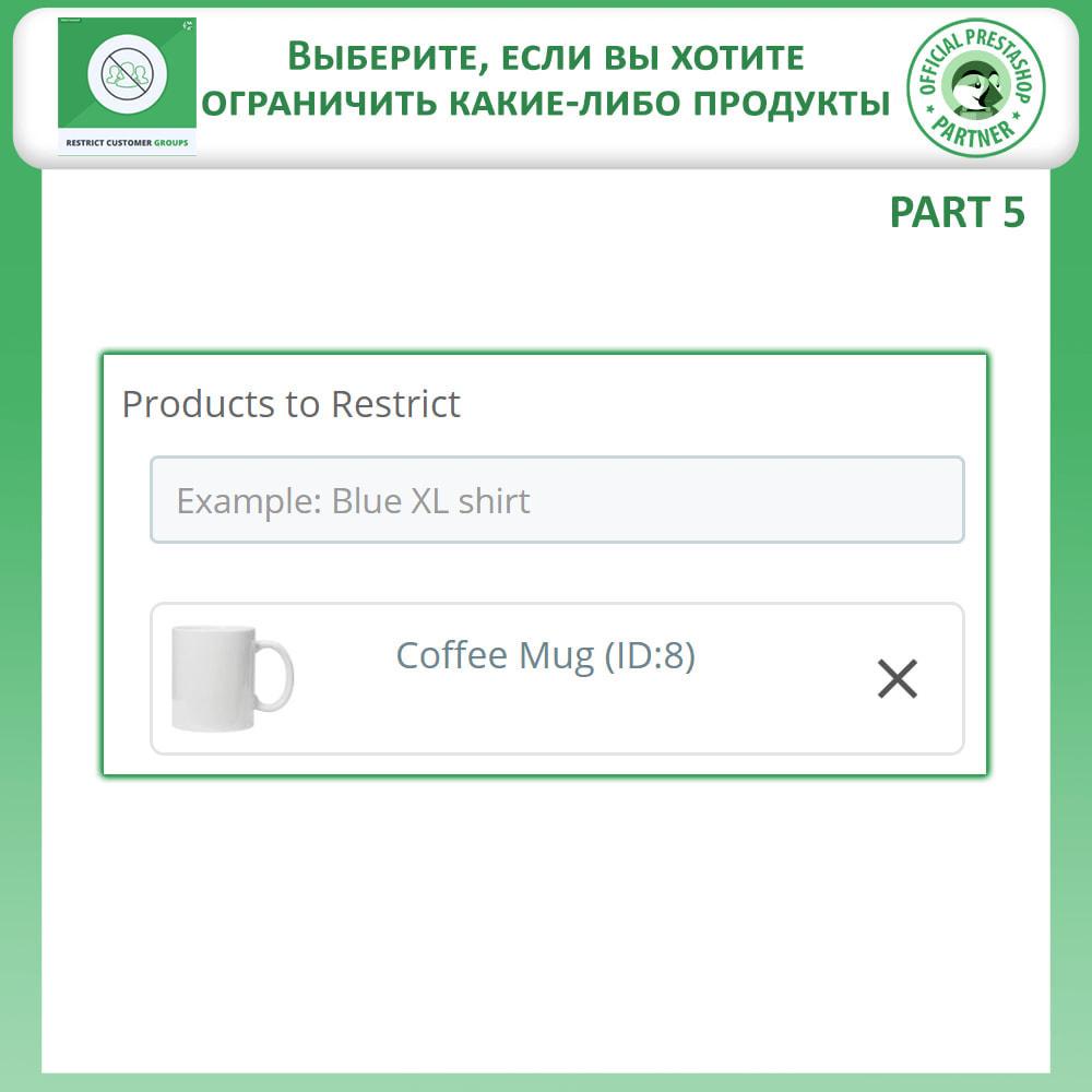 module - Дополнительной информации и вкладок товара - Ограничить продукты, категории, CMS по группам клиентов - 8