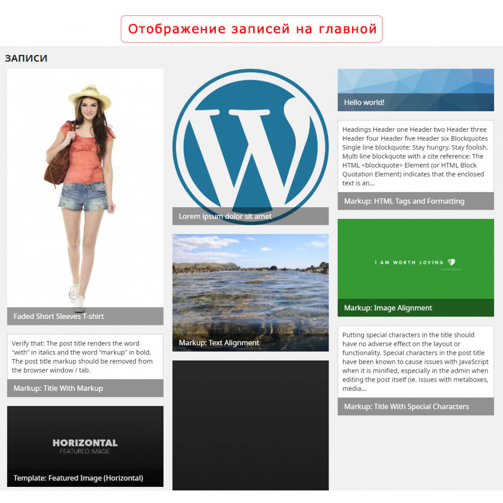 module - Блог, форумов и новостей - Двусторонняя интеграция PrestaShop и WordPress - 1