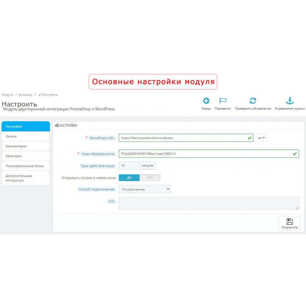 module - Блог, форумов и новостей - Двусторонняя интеграция PrestaShop и WordPress - 7