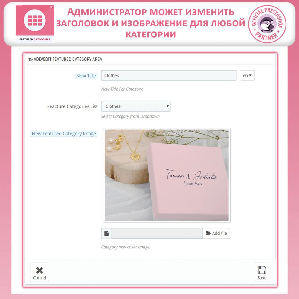 module - Адаптация страницы - Рекомендуемые Категории - 8