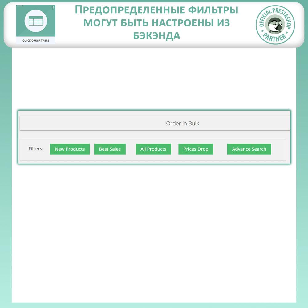 module - Управление заказами - Quick Order Table - 3