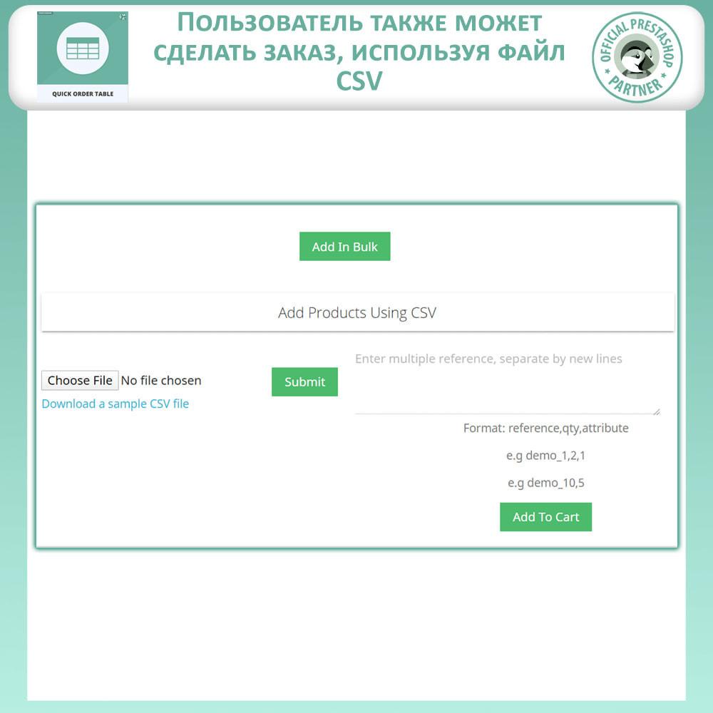 module - Управление заказами - Quick Order Table - 6