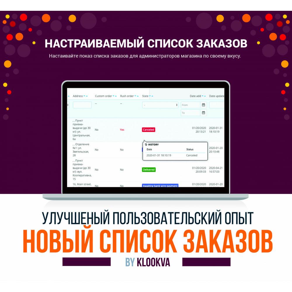 module - Управление заказами - Настраиваемый список заказов - 1
