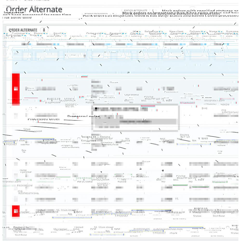 module - Управление заказами - Настраиваемый список заказов - 4