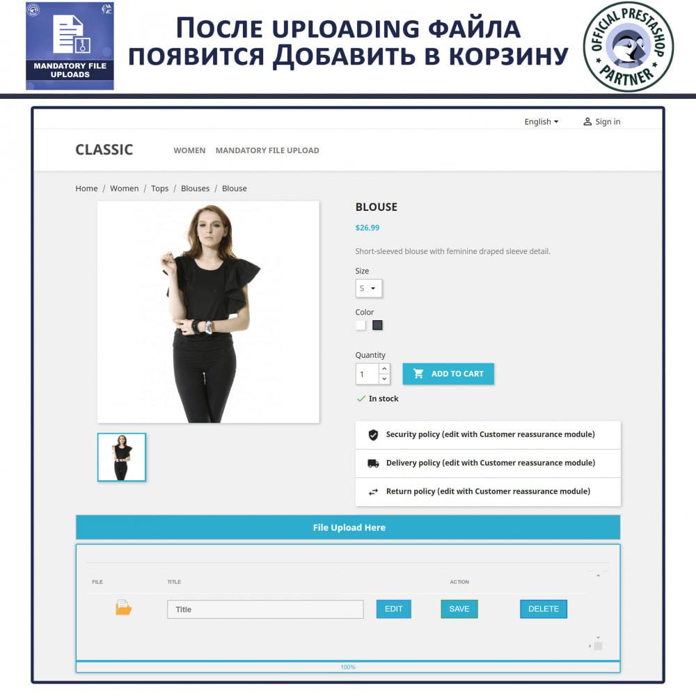 module - Дополнительной информации и вкладок товара - Обязательная загрузка файла - 4
