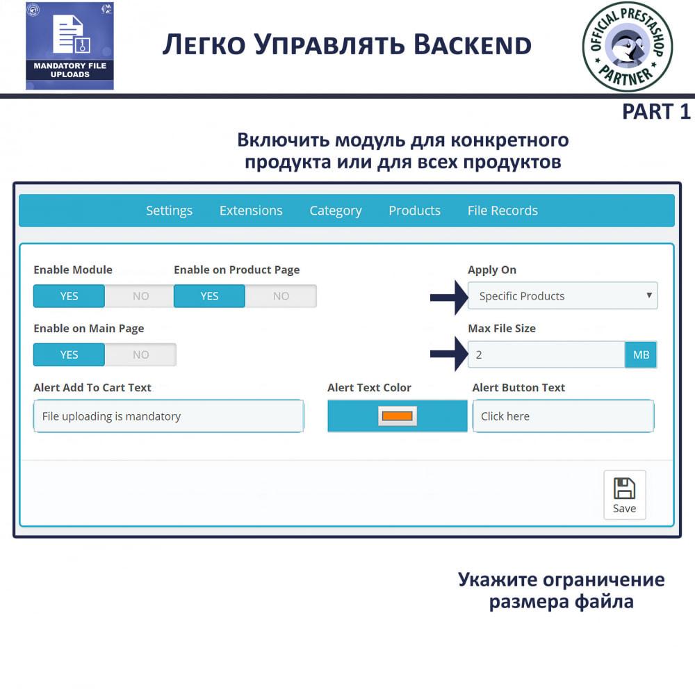 module - Дополнительной информации и вкладок товара - Обязательная загрузка файла - 5