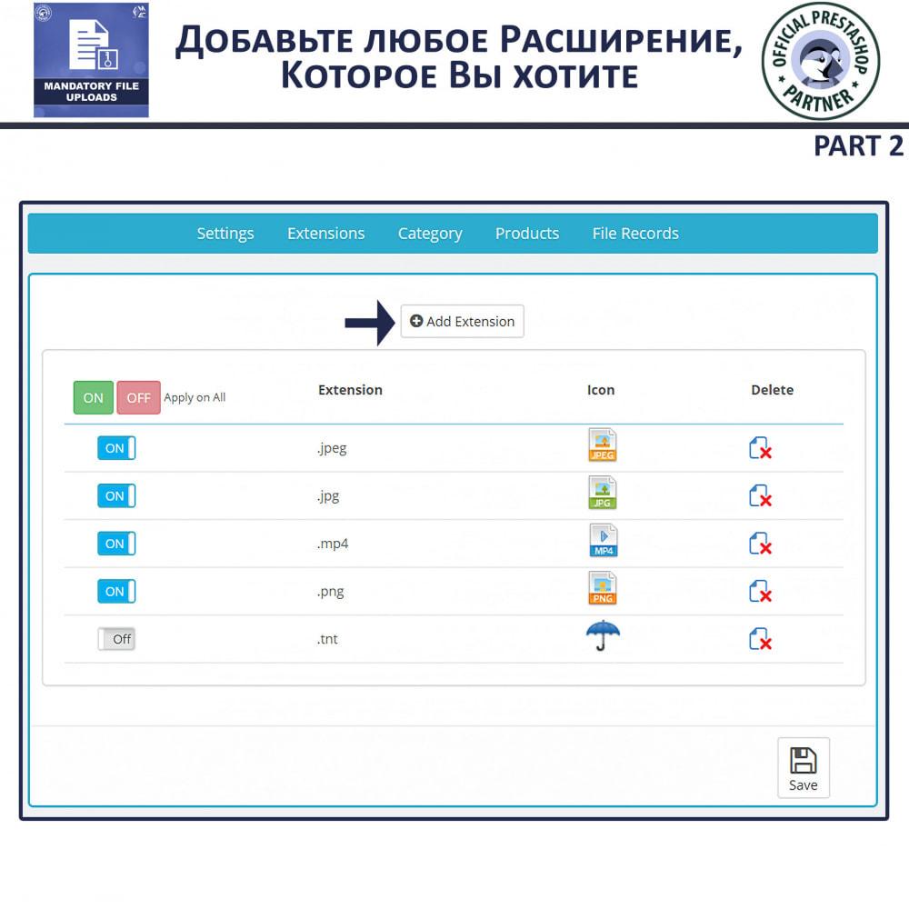 module - Дополнительной информации и вкладок товара - Обязательная загрузка файла - 6