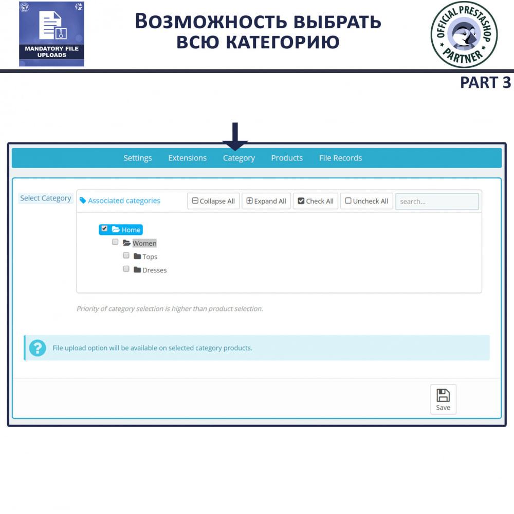 module - Дополнительной информации и вкладок товара - Обязательная загрузка файла - 7