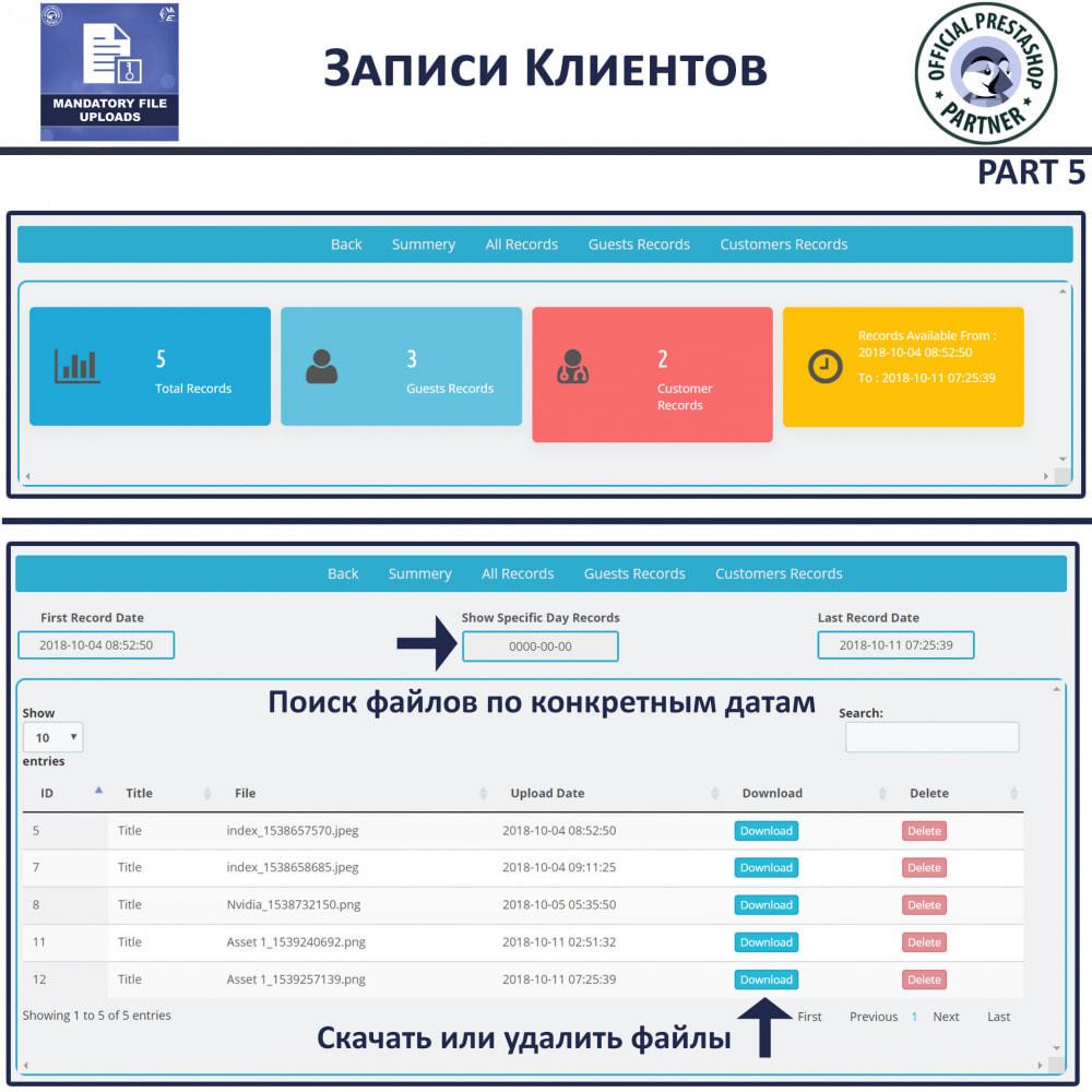 module - Дополнительной информации и вкладок товара - Обязательная загрузка файла - 9