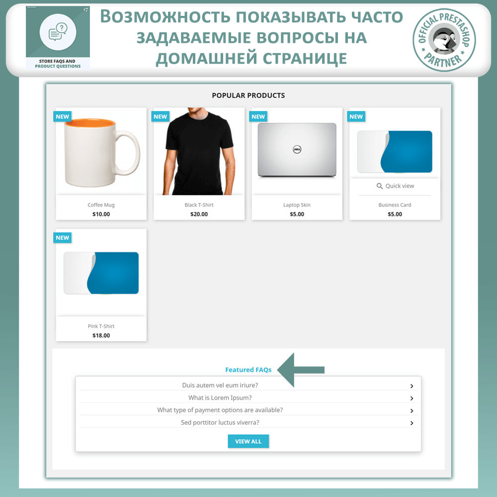 module - ЧАВО (FAQ) - Магазин FAQs + Товар FAQs (Часто задаваемые вопросы) - 2