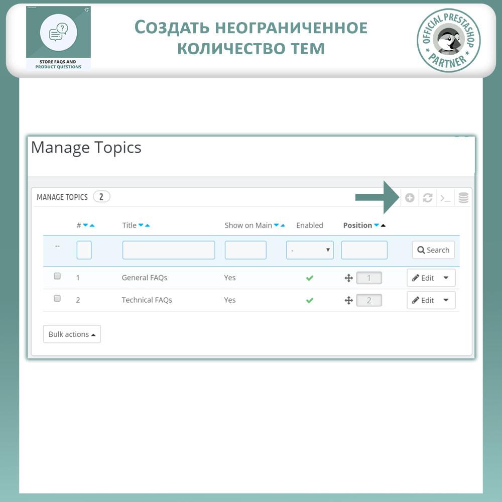 module - ЧАВО (FAQ) - Магазин FAQs + Товар FAQs (Часто задаваемые вопросы) - 10