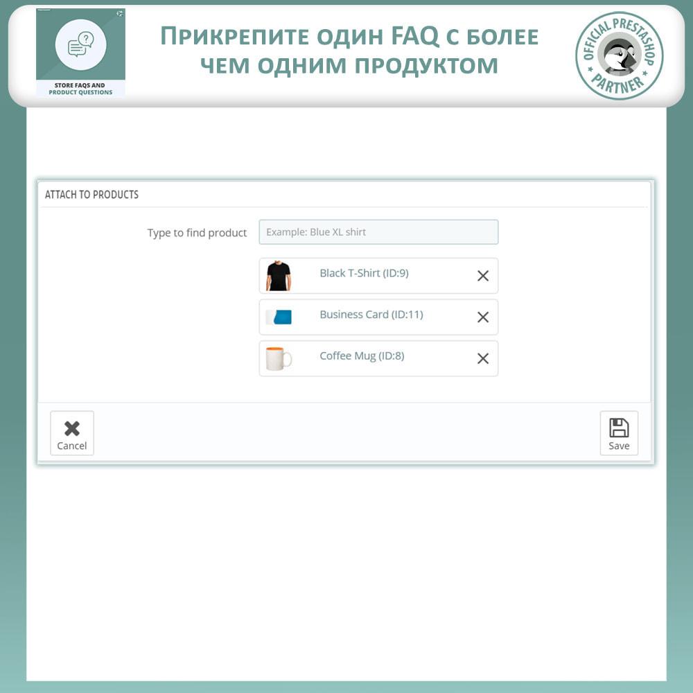 module - ЧАВО (FAQ) - Магазин FAQs + Товар FAQs (Часто задаваемые вопросы) - 12
