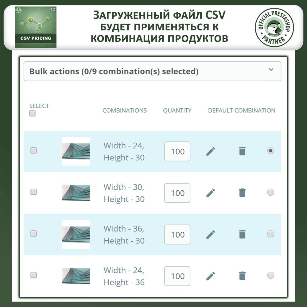 module - Размеры - Цены в формате CSV - цены на основе длины и ширины - 5