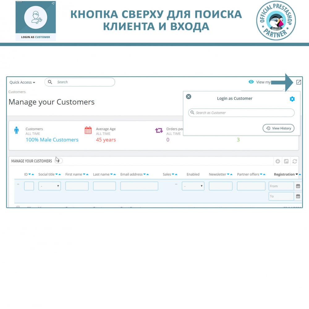 module - Послепродажное обслуживание - Войти как клиент - 4