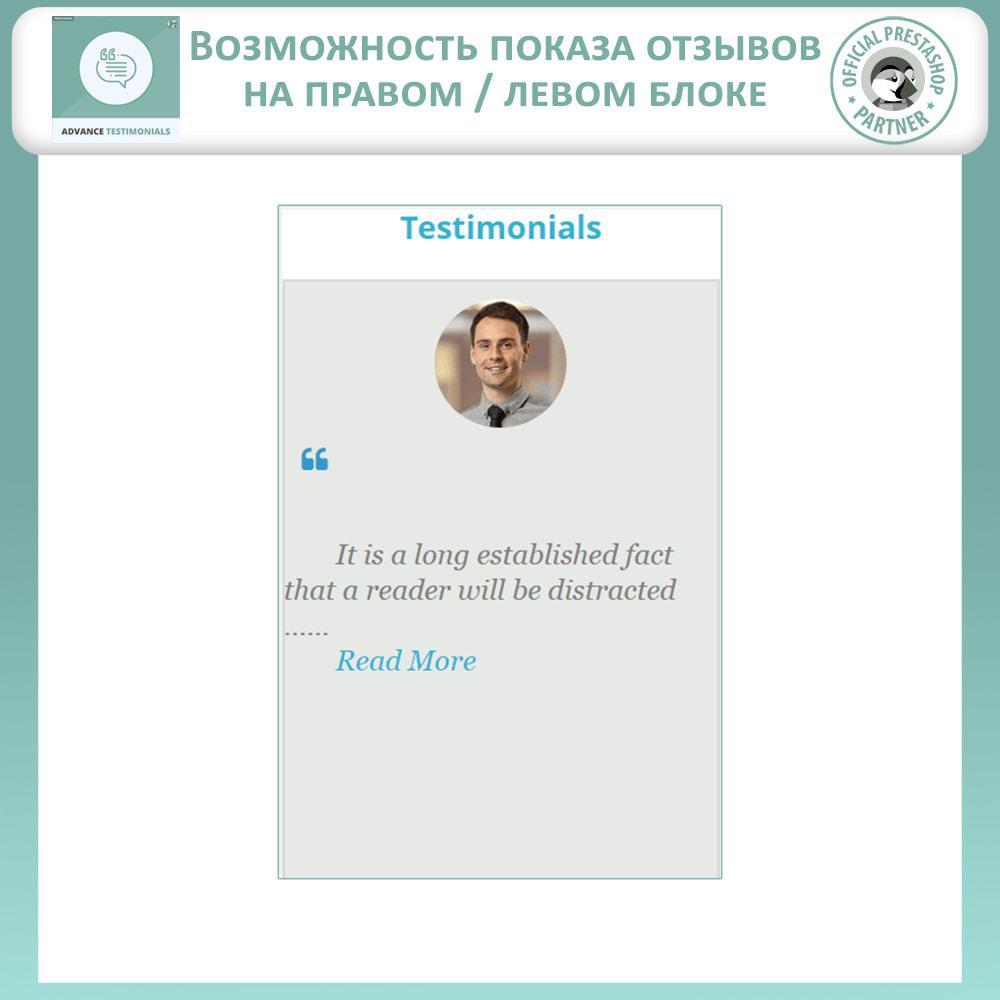 module - Отзывы клиентов - Продвинутый Отзывы - Отзывы клиентов с изображениями - 9
