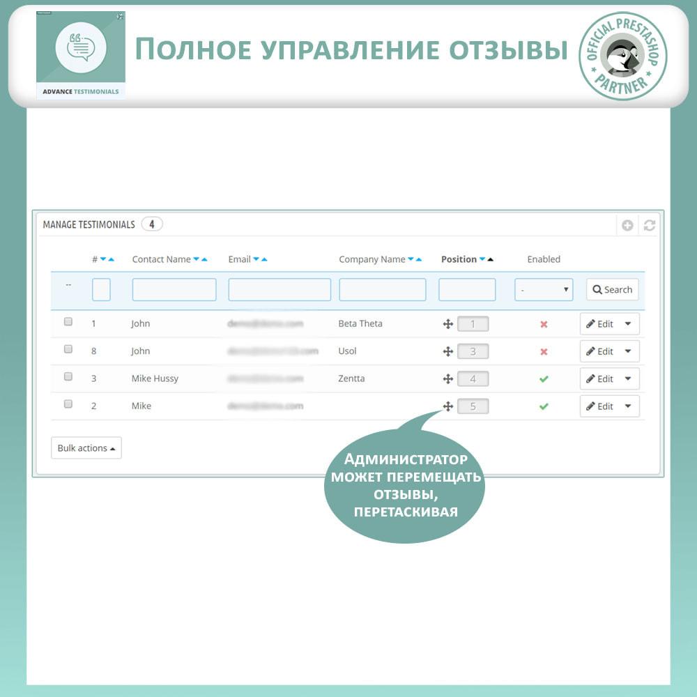 module - Отзывы клиентов - Продвинутый Отзывы - Отзывы клиентов с изображениями - 11
