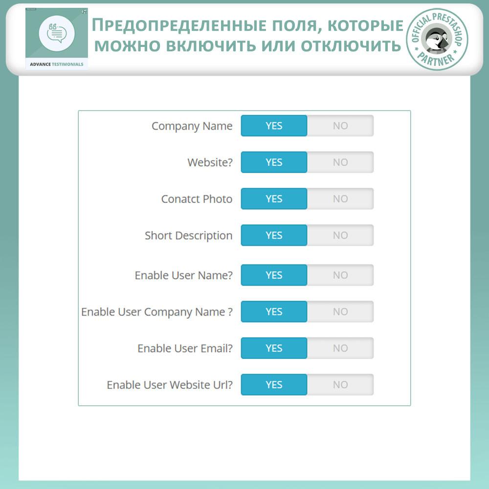 module - Отзывы клиентов - Продвинутый Отзывы - Отзывы клиентов с изображениями - 16