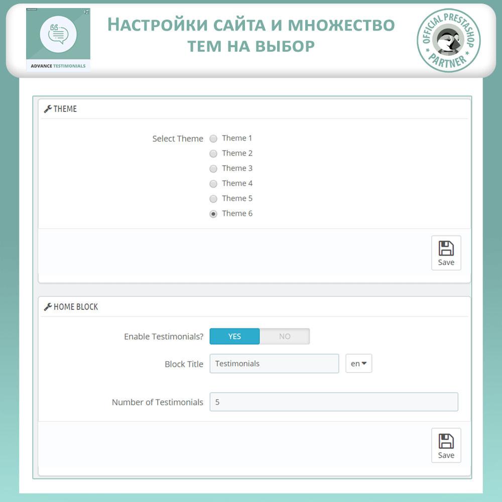 module - Отзывы клиентов - Продвинутый Отзывы - Отзывы клиентов с изображениями - 18