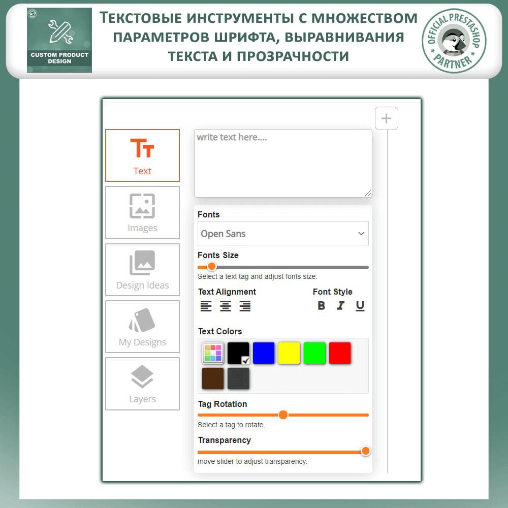 module - Вариаций и персонализации товаров - Пользовательский дизайнер продукта, настройка продукта - 3