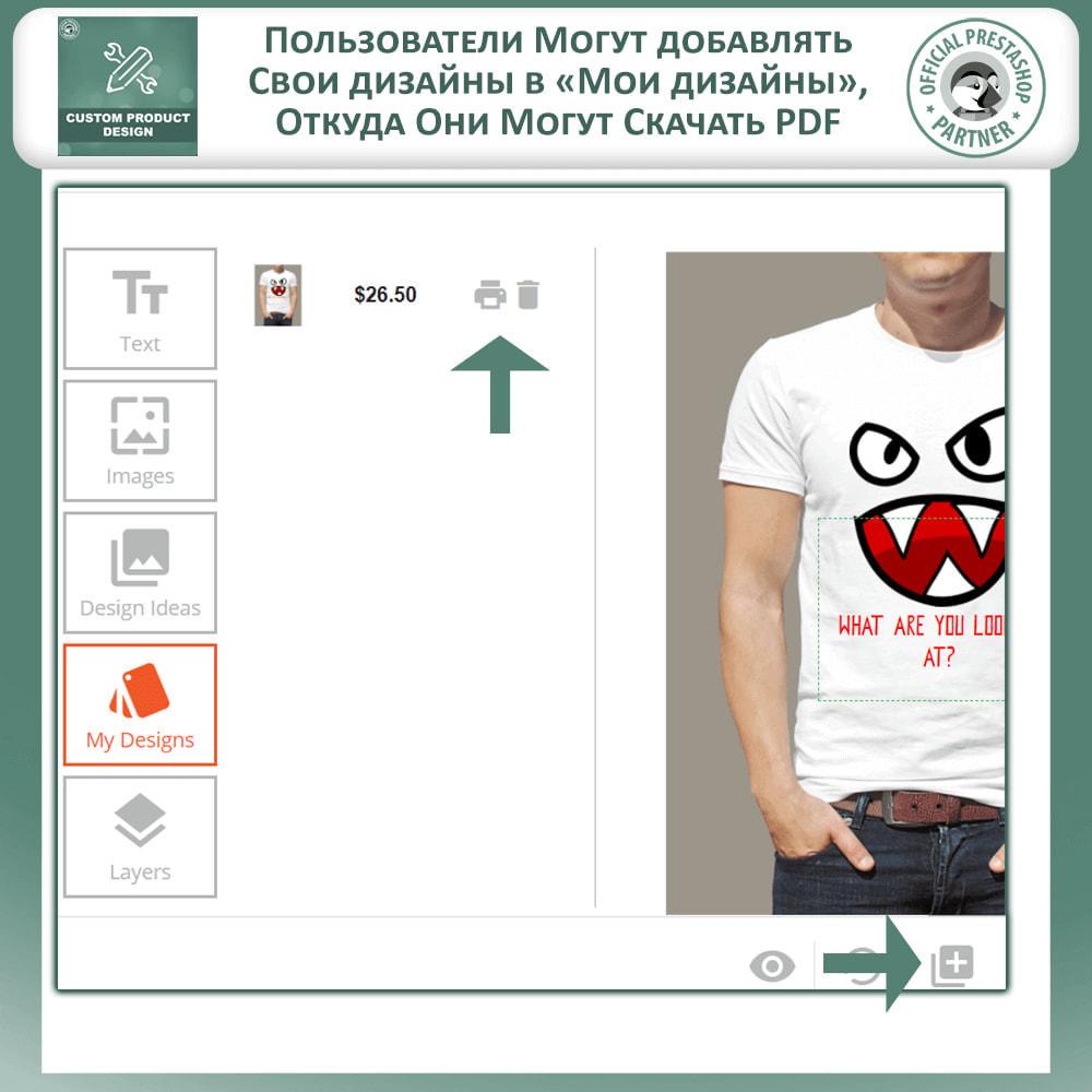module - Вариаций и персонализации товаров - Пользовательский дизайнер продукта, настройка продукта - 6