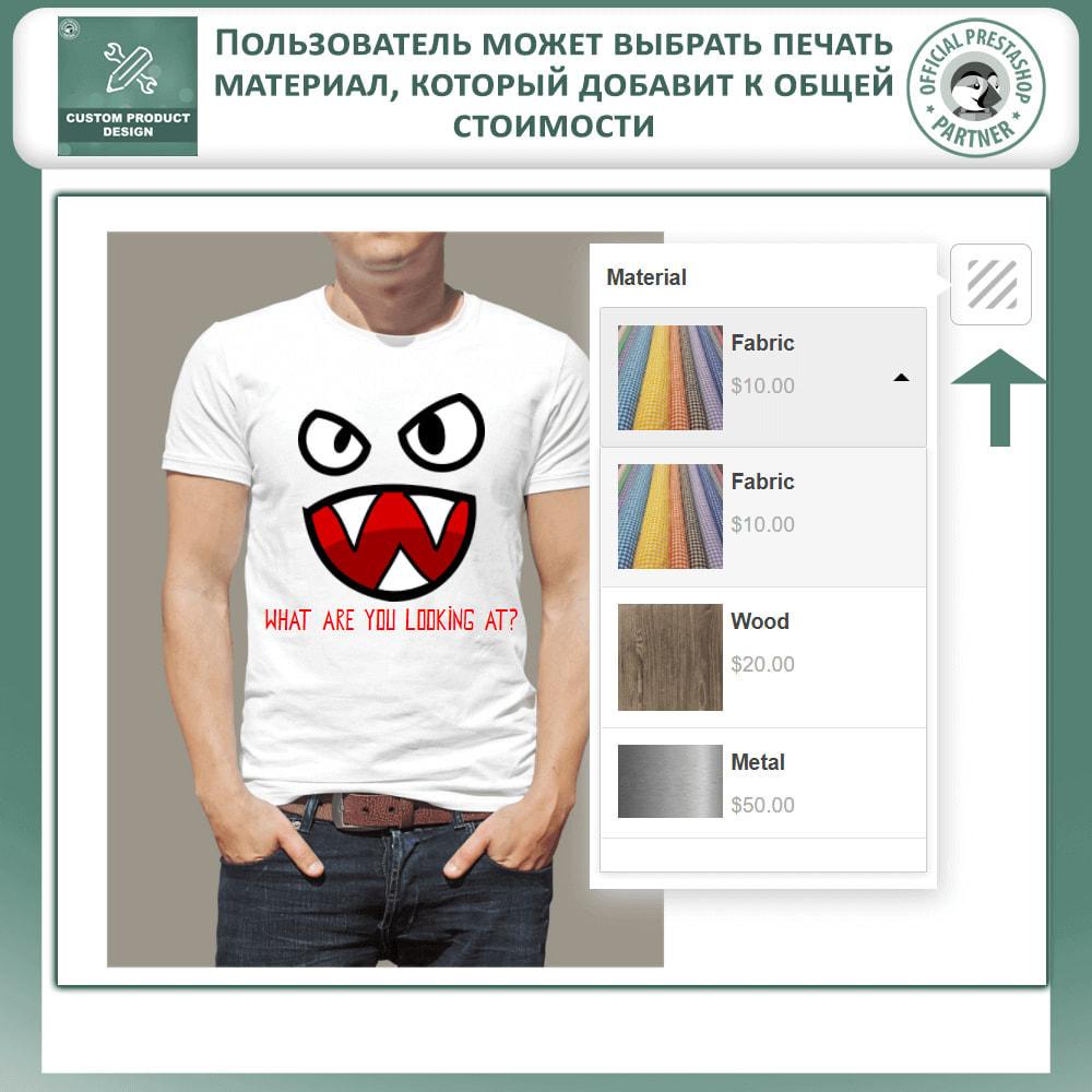 module - Вариаций и персонализации товаров - Пользовательский дизайнер продукта, настройка продукта - 8