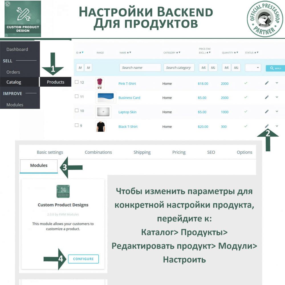 module - Вариаций и персонализации товаров - Пользовательский дизайнер продукта, настройка продукта - 15