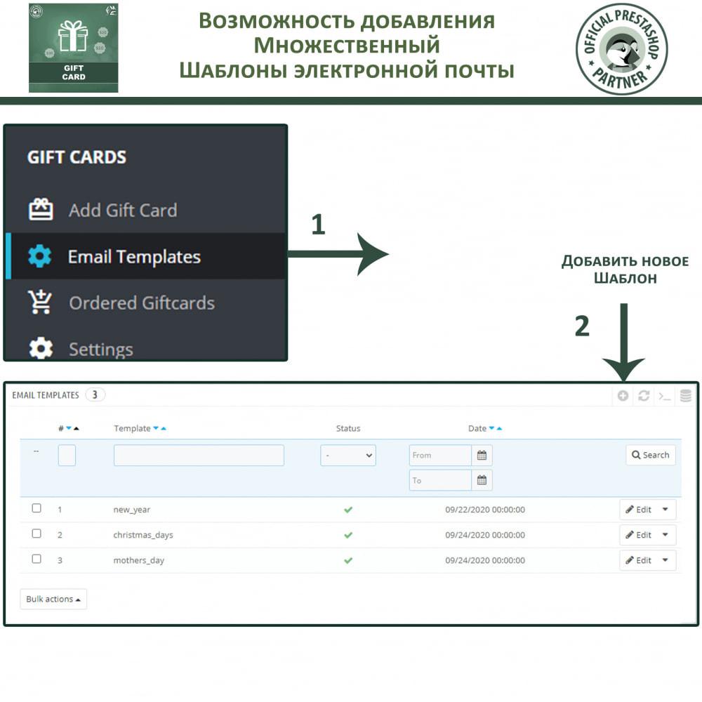 module - Список желаний и Подарочный купон - Подарочная карта - 13