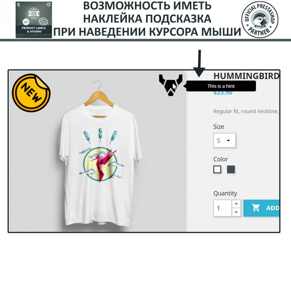 module - Бейджи и Логотипы - Лейблы и Стикеры продукта - 6