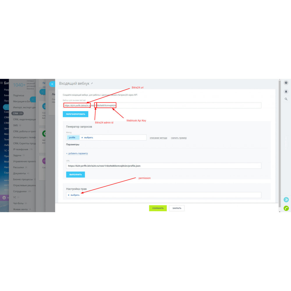 module - Integrazione (CRM, ERP...) - Bitrix24 - 2