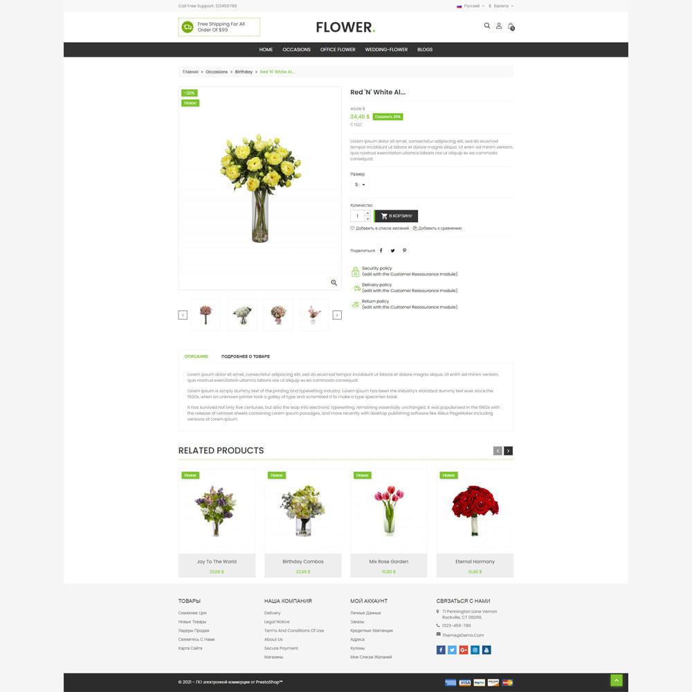 theme - Подарки, Цветы и праздничные товары - Цветочный магазин - 4