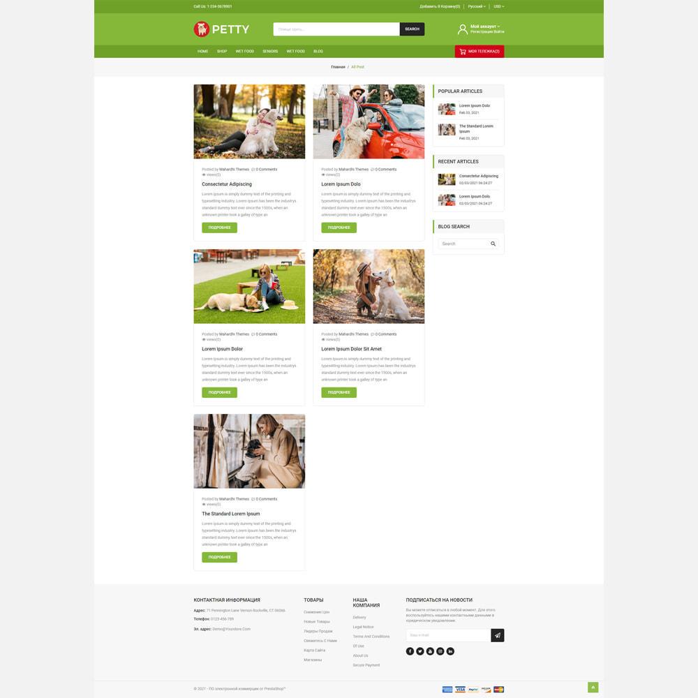 theme - Животные и домашние питомцы - Petty Store - 5