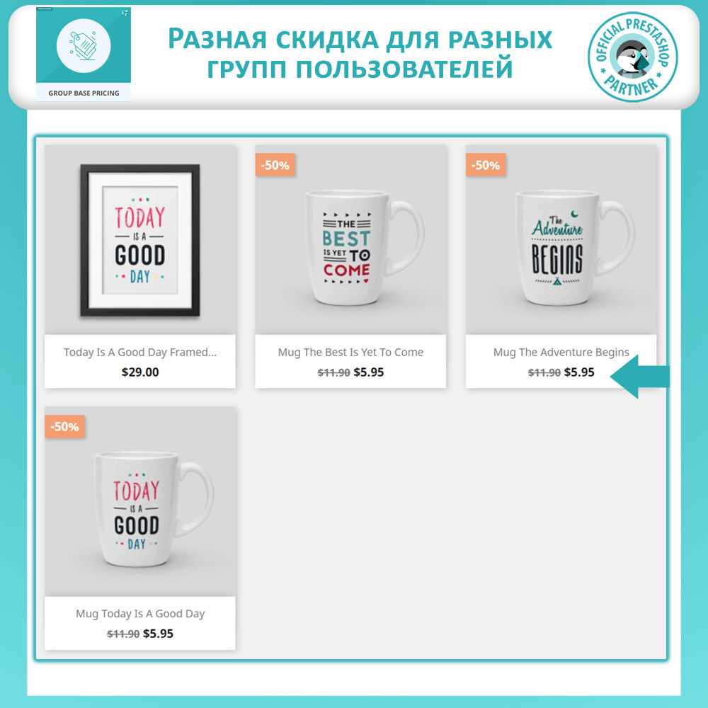 module - Акции и Подарки - Ценообразование на основе группы - 4