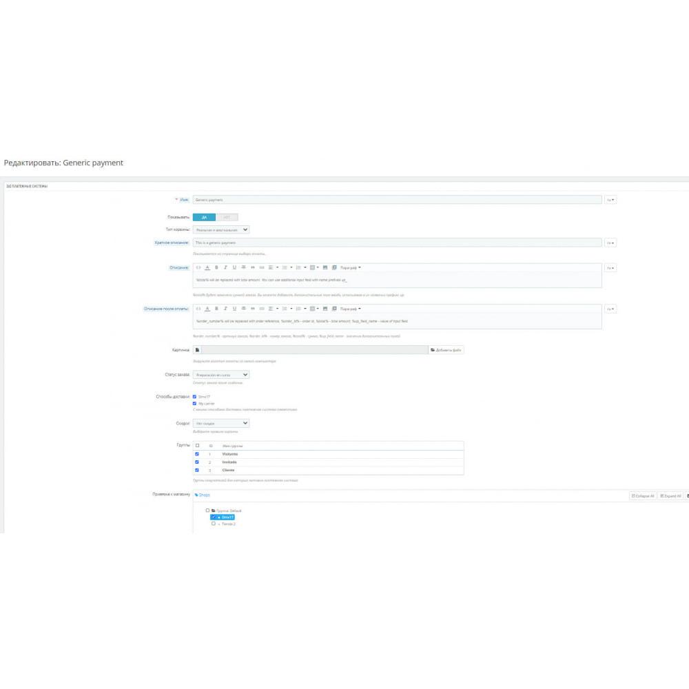 module - Альтернативных способов оплаты - Общий способ оплаты - 2
