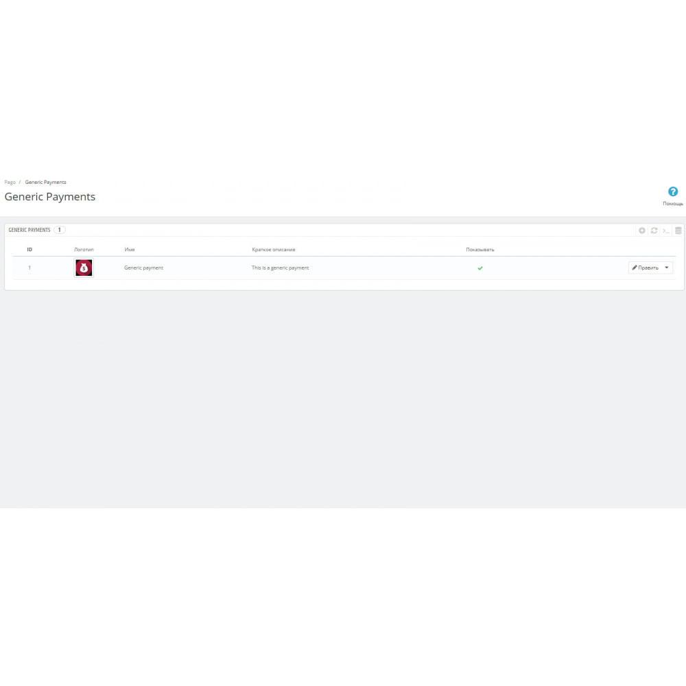 module - Альтернативных способов оплаты - Общий способ оплаты - 3