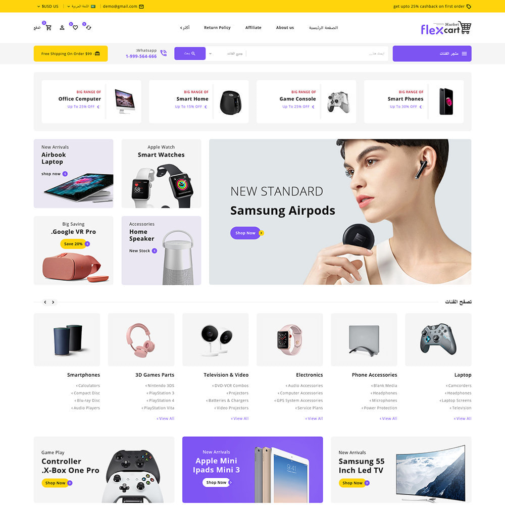 theme - Elektronika & High Tech - Flexcart - Mega Electronic Super Store - 3