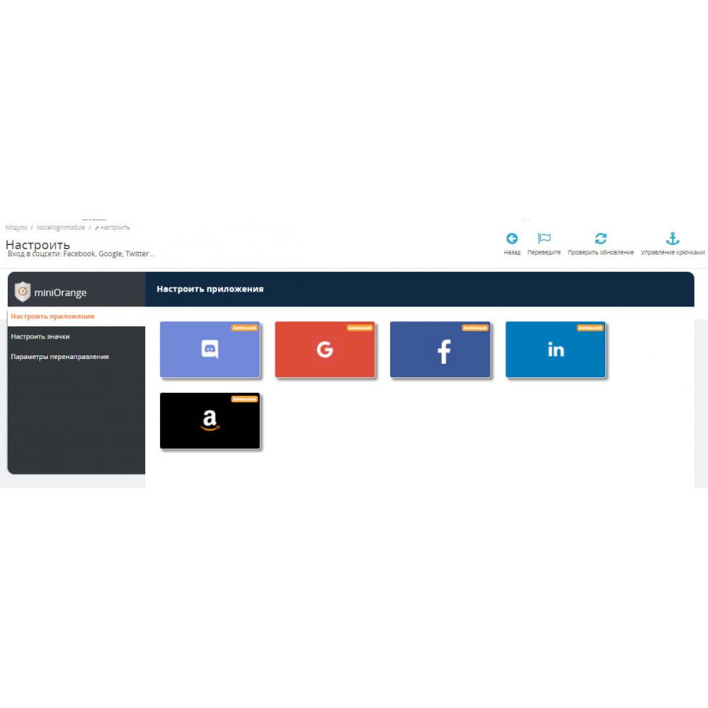 module - Логин / Подключение - подключение для входа в социальную сеть Google 25+ - 2